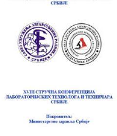 XVIII Стручна конференција  лабораторијских технолога и техничара ТЕХНИЧАРА Србије